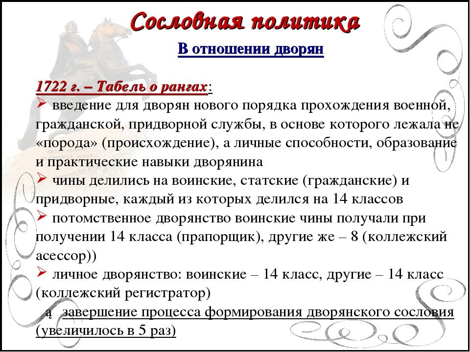 Сословная политика В отношении дворян 1722 г. – Табель о рангах: введение дл...