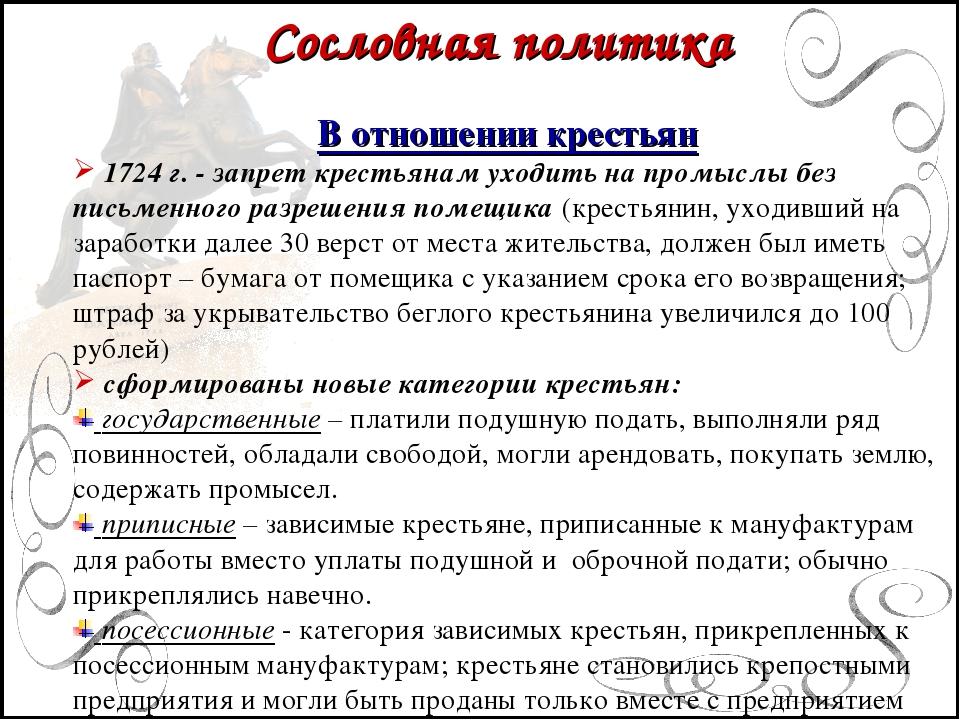 Сословная политика В отношении крестьян 1724 г. - запрет крестьянам уходить...