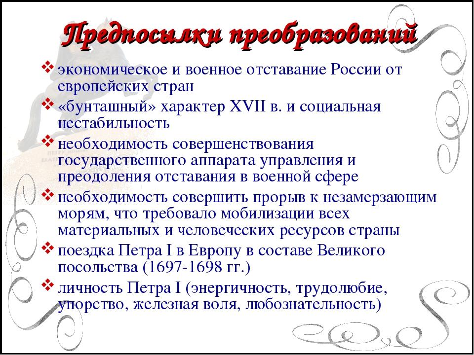 Предпосылки преобразований экономическое и военное отставание России от европ...