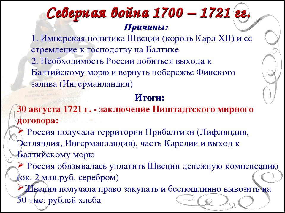 Северная война 1700 – 1721 гг. Причины: 1. Имперская политика Швеции (король...