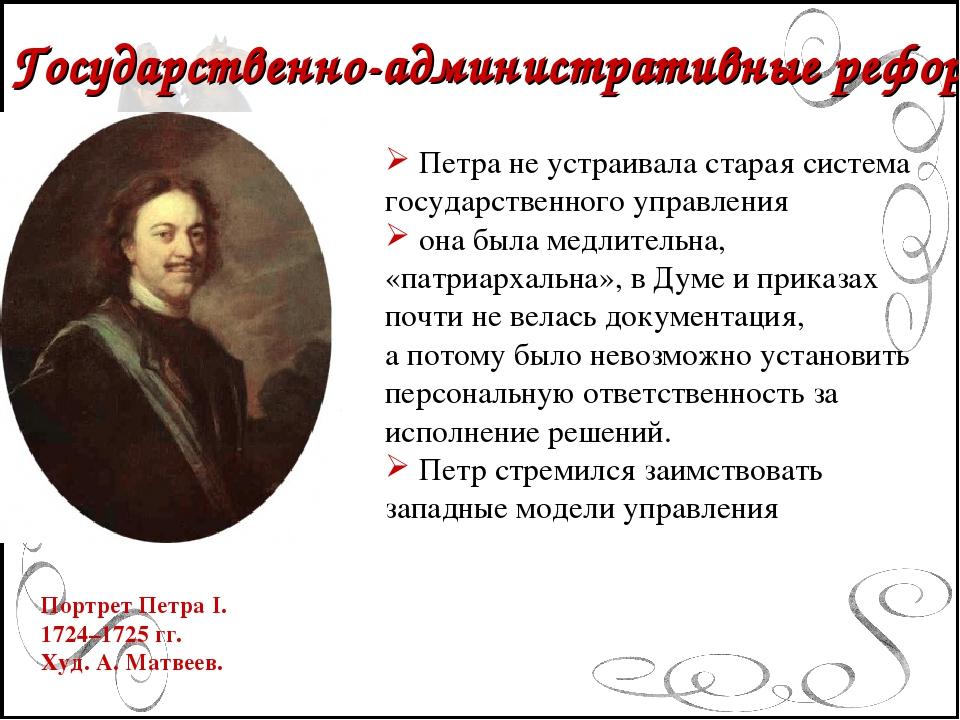 Государственно-административные реформы Портрет Петра I. 1724–1725 гг. Худ....