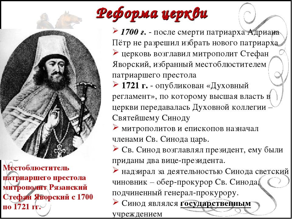 Реформа церкви Местоблюститель патриаршего престола митрополит Рязанский Сте...