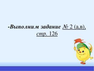-Выполним задание № 2 (а,в), стр. 126
