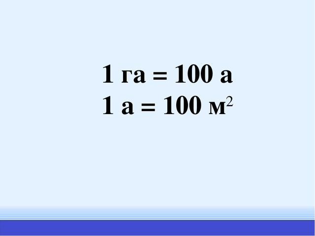 1 га = 100 а 1 а = 100 м2