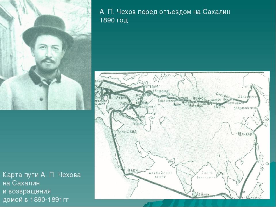 Чехов на карте картинки