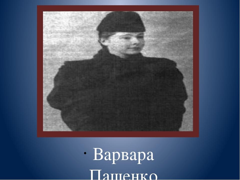 печати фотографий варвара пащенко фото компаний занимающихся