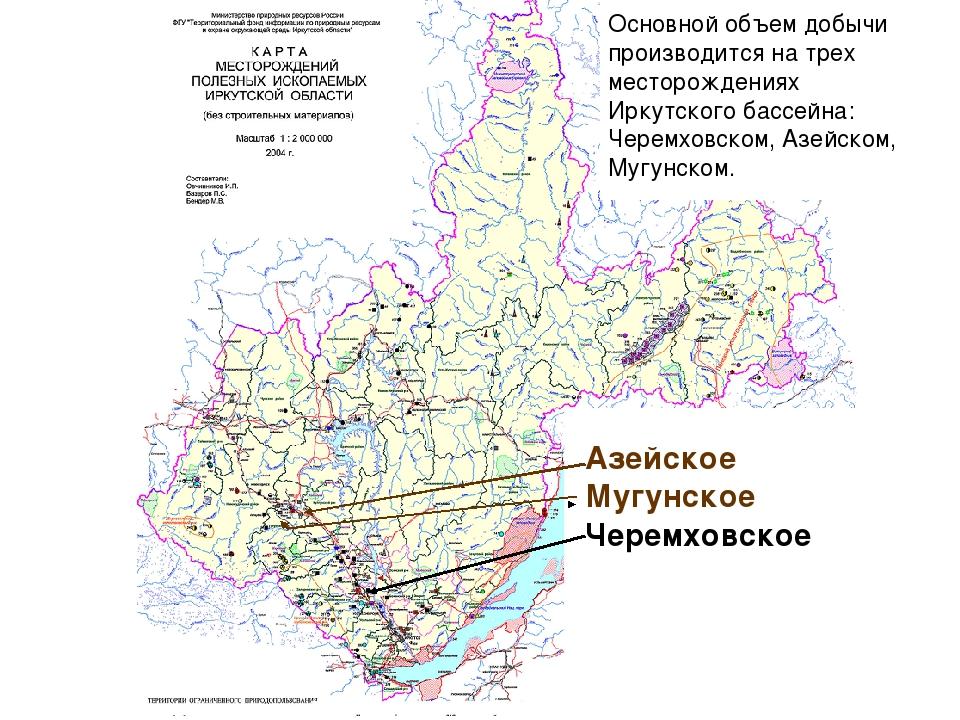 Реферат добыча полезных ископаемых в иркутской области 4388