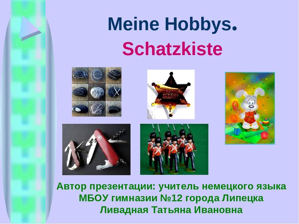 Schatzkiste Meine Hobbys. Автор презентации: учитель немецкого языка МБОУ гим...