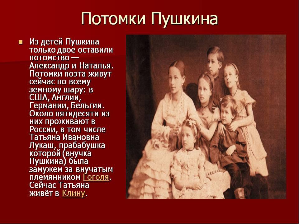 Пушкин становится, как поэт жуковский, воспитателем детей натальи от императора с огромным вознаграждением в 5 тысяч рублей.