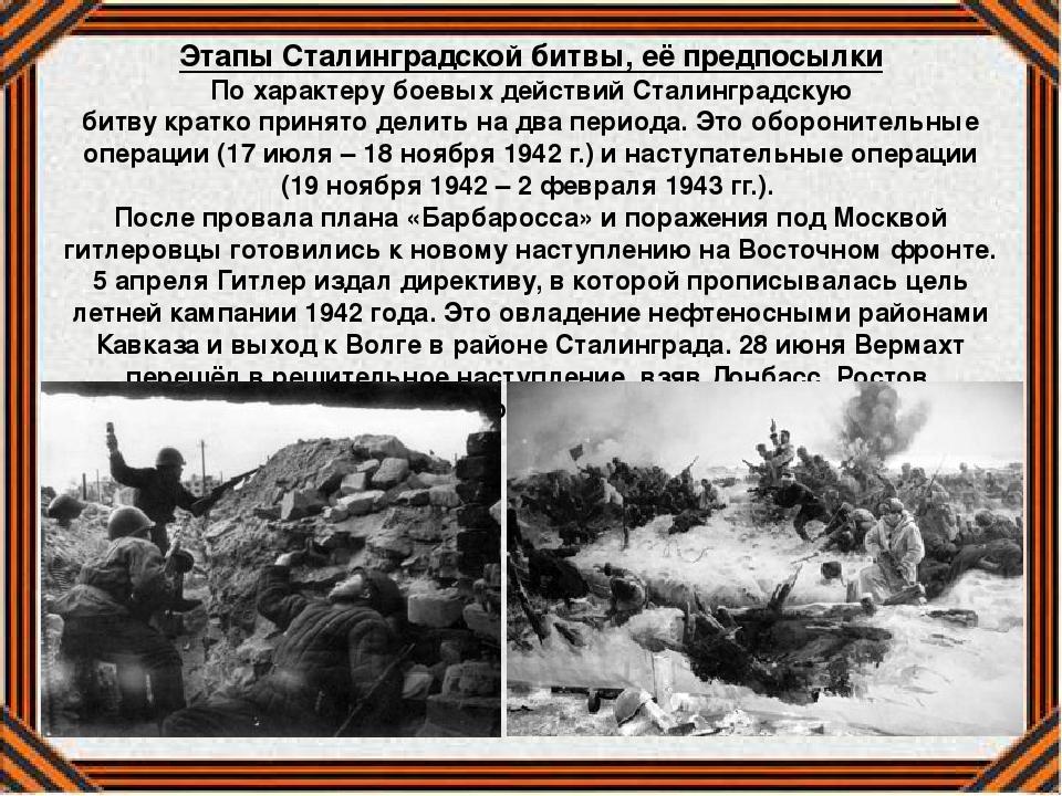 Виды основные этапы сталинградской битвы виду