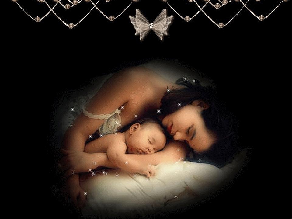 Спокойной ночи картинки маме и малышу