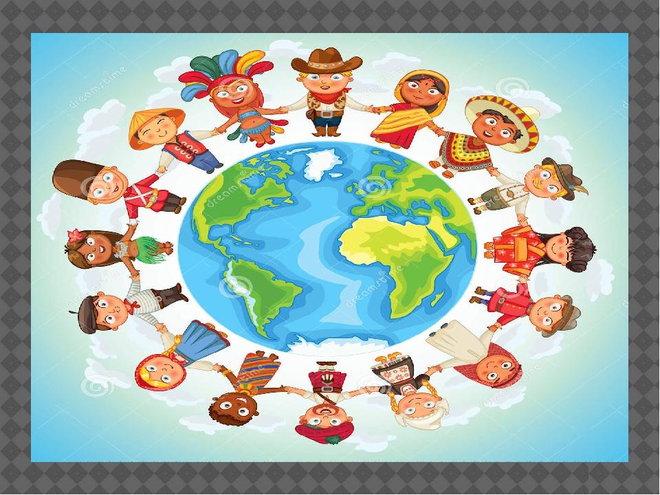 Дети всей земли картинки