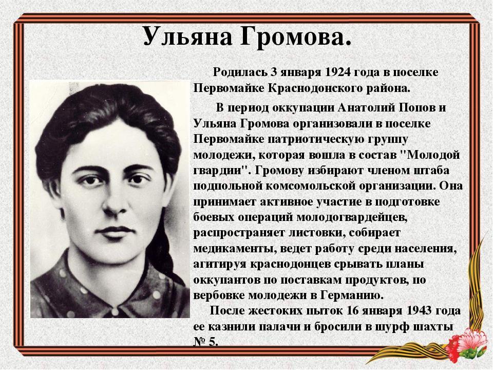молодая гвардия биография фото скопировал фотографии