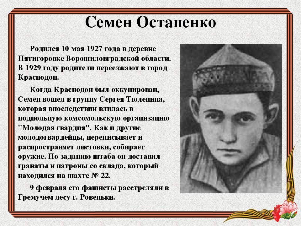молодая гвардия биография фото сирень считается шедевром
