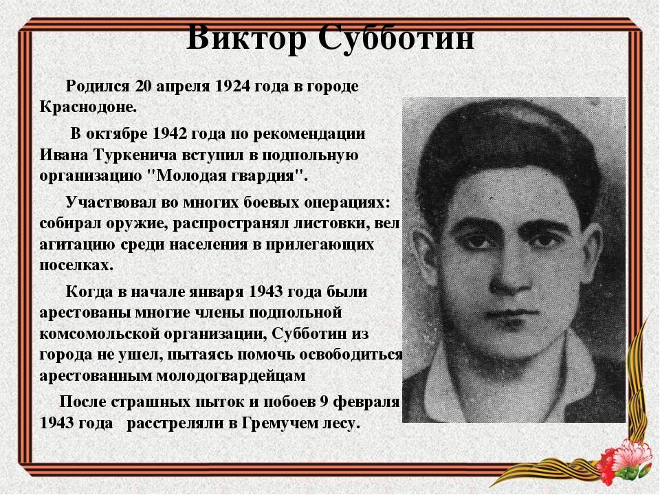 Молодая гвардия биография фото