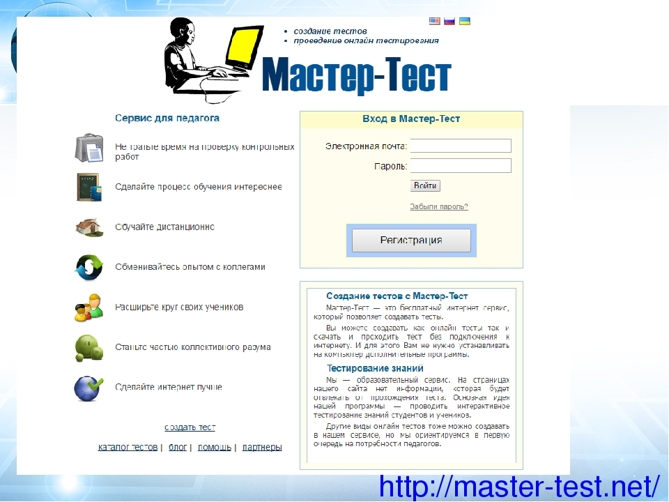 Создание тестов для сайтов xrumer бесплатный