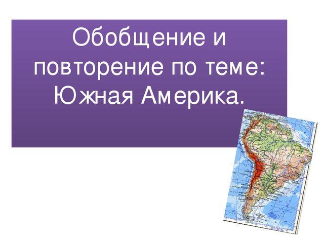 Географический диктант Южная Америка география класс Обобщение и повторение по теме Южная Америка