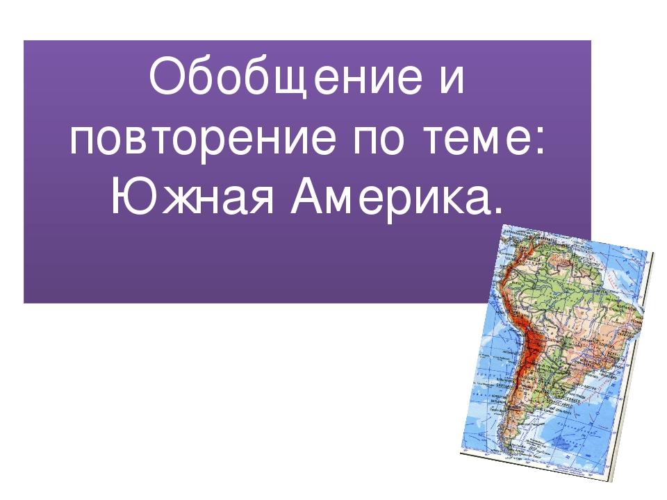 Географический диктант Южная Америка география класс слайда 1 Обобщение и повторение по теме Южная Америка