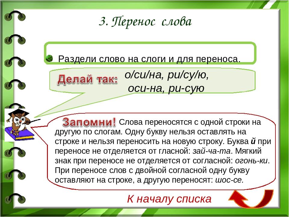 Людмила Разделить Знаком Переноса