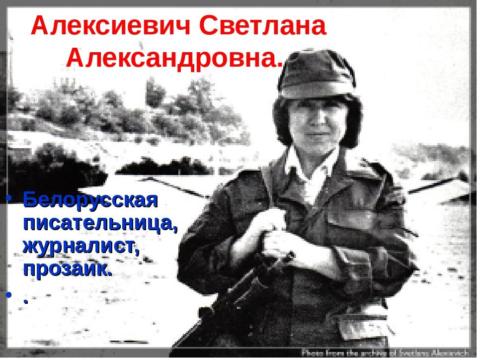 Алексиевич Светлана Александровна. Белорусская писательница, журналист, проза...