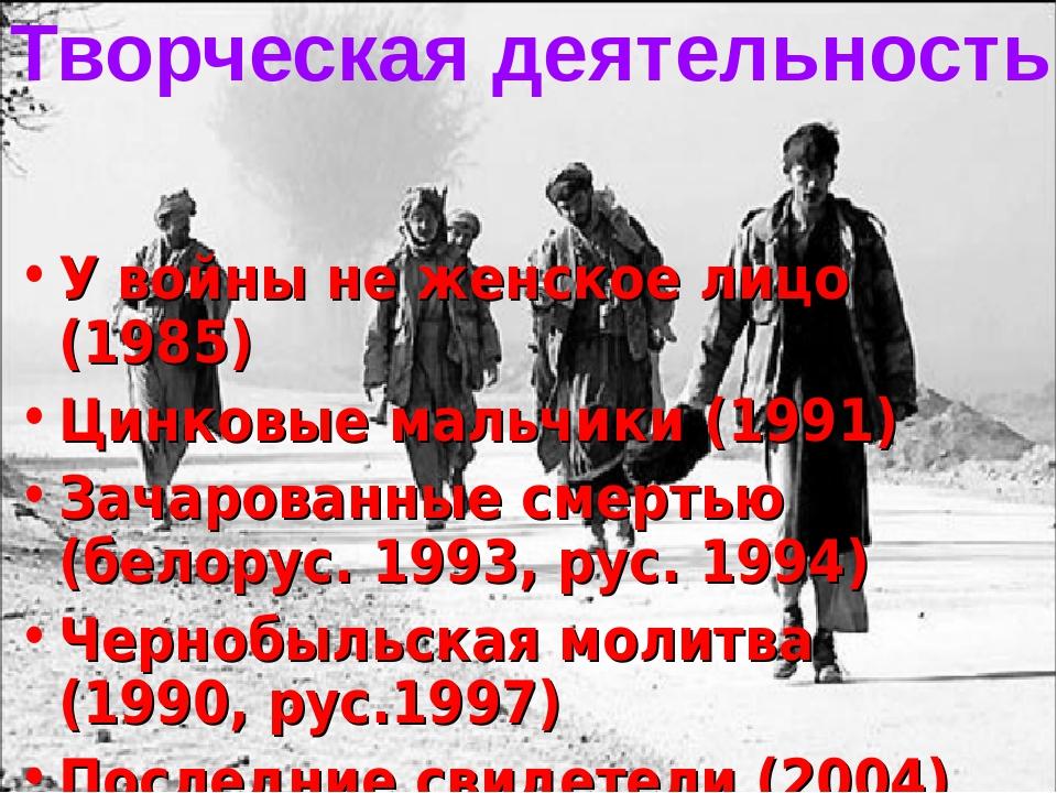 Творческая деятельность У войны не женское лицо (1985) Цинковые мальчики (199...