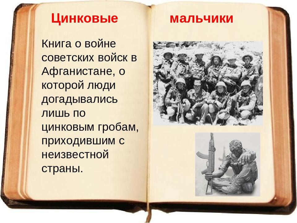 Книга о войне советских войск в Афганистане, о которой люди догадывались лишь...