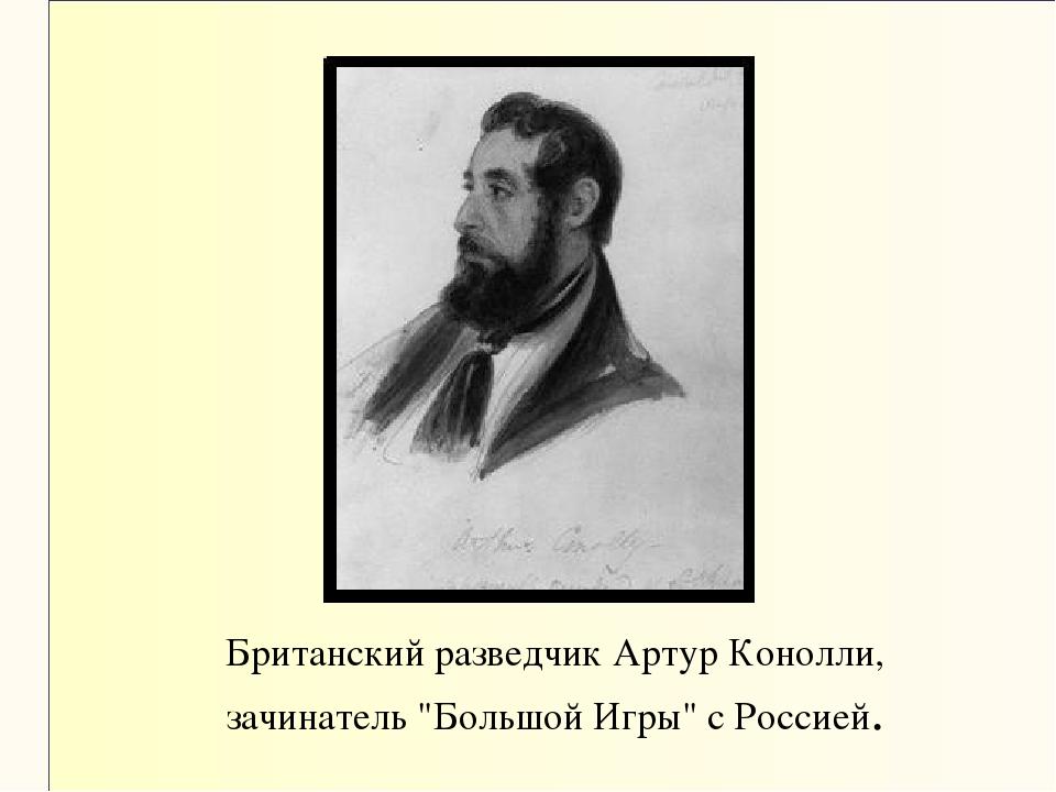 """Британский разведчик Артур Конолли, зачинатель """"Большой Игры"""" с Россией."""