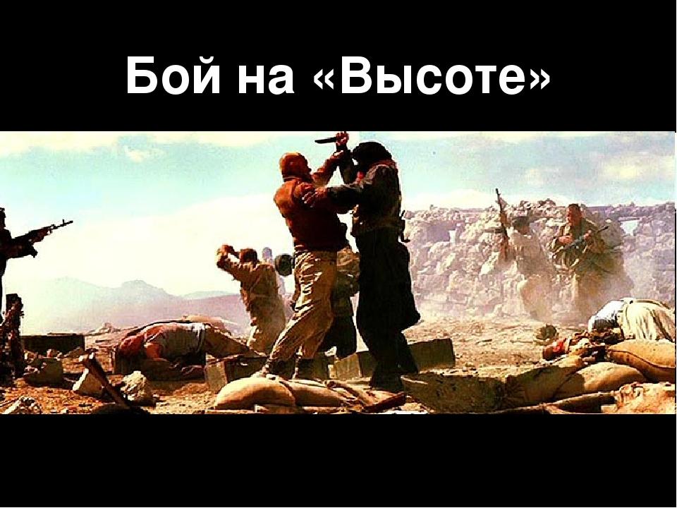 Бой на «Высоте»