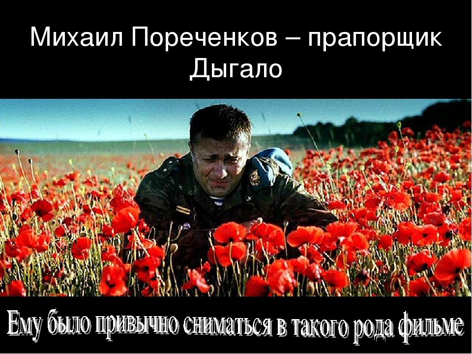 Михаил Пореченков – прапорщик Дыгало