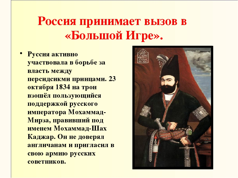 Россия принимает вызов в «Большой Игре». Руссия активно участвовала в борьбе...