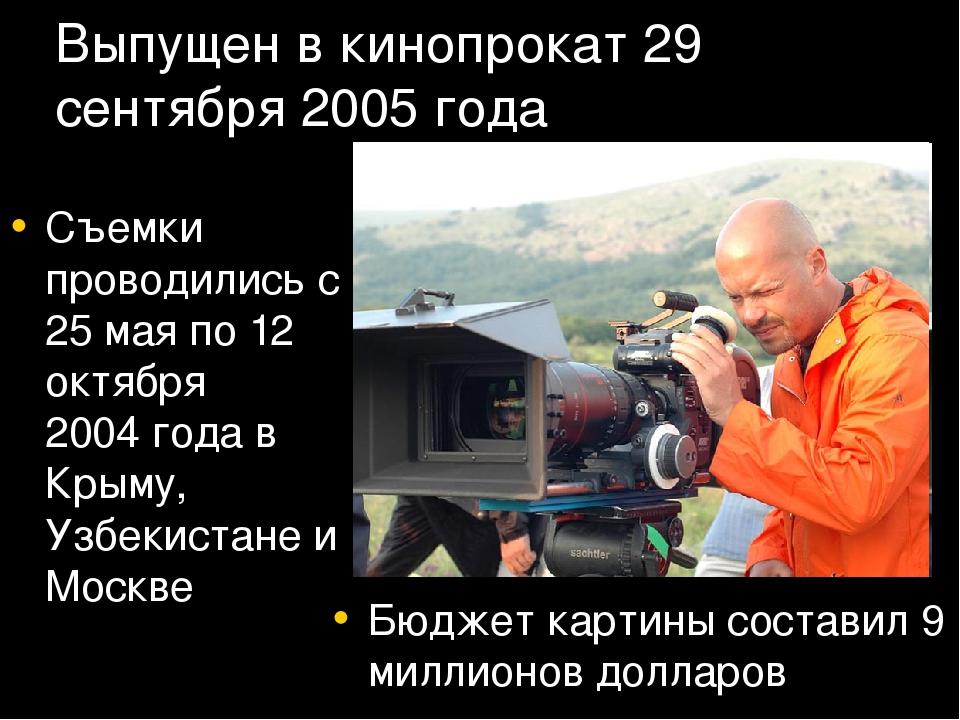 Выпущен в кинопрокат 29 сентября 2005 года Съемки проводились с 25 мая по 12...