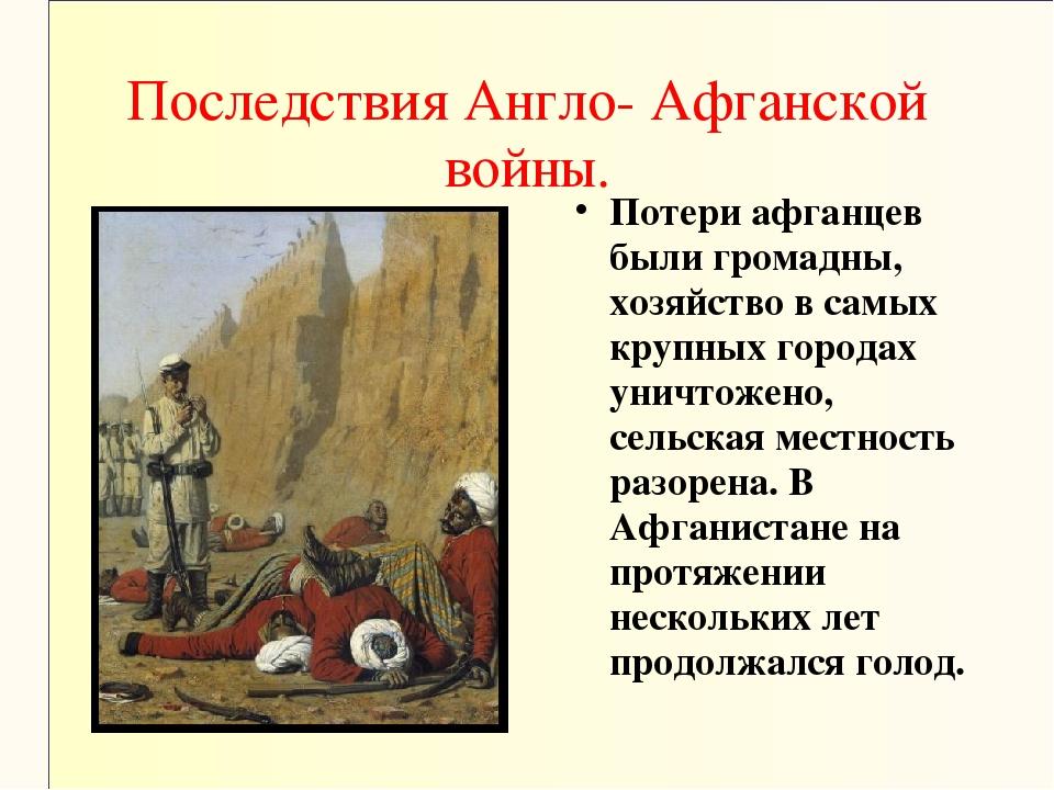 Последствия Англо- Афганской войны. Потери афганцев были громадны, хозяйство...