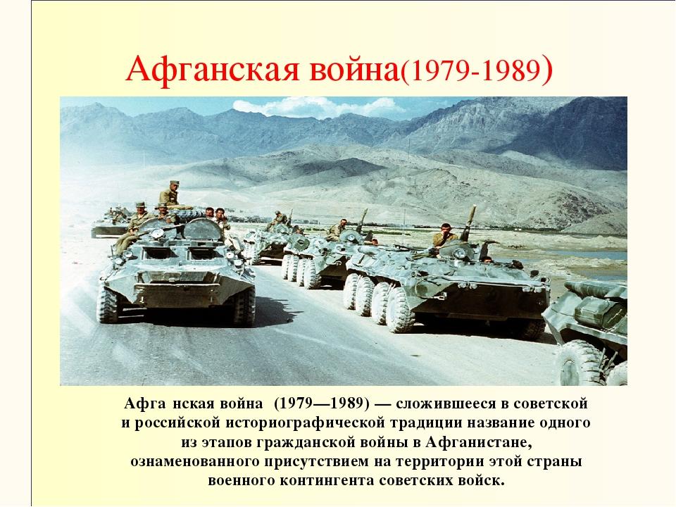 Афганская война(1979-1989) Афга́нская война́ (1979—1989) — сложившееся в сове...