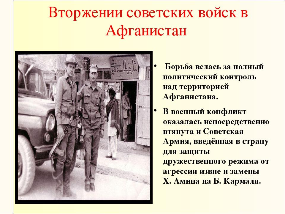 Вторжении советских войск в Афганистан Борьба велась за полный политический к...