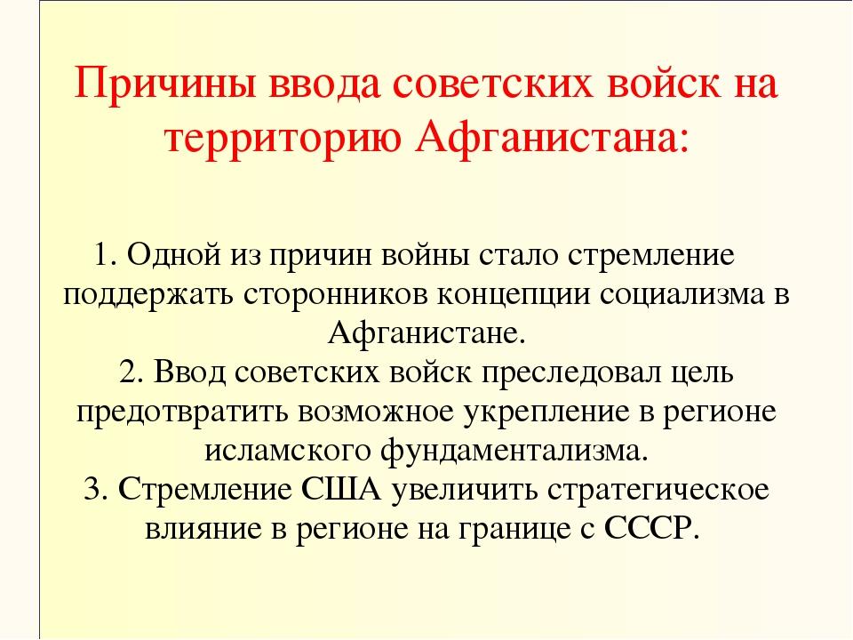 Причины ввода советских войск на территорию Афганистана: 1. Одной из причин в...