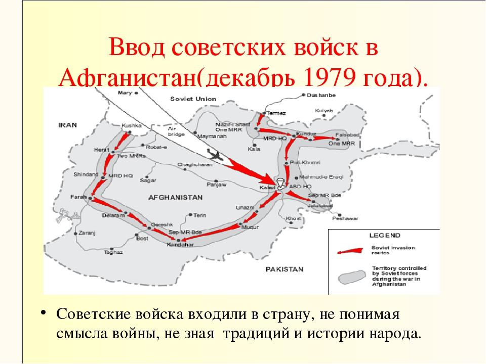 Ввод советских войск в Афганистан(декабрь 1979 года). Советские войска входил...