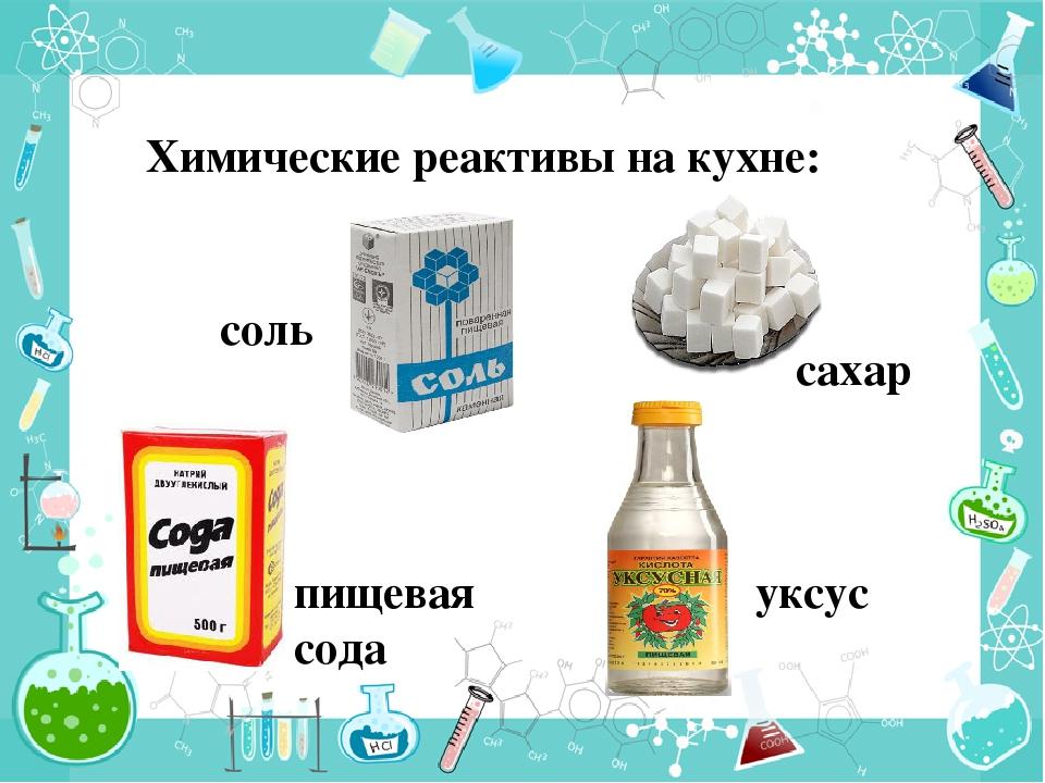 Воздействие химических реагентов
