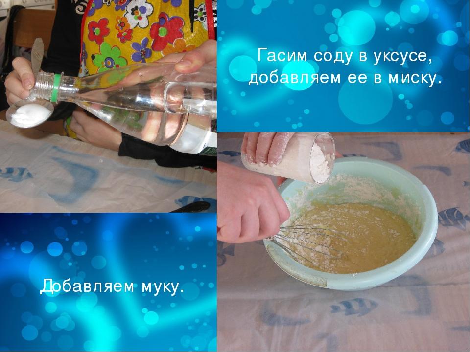 Как сделать погашенную соду 443