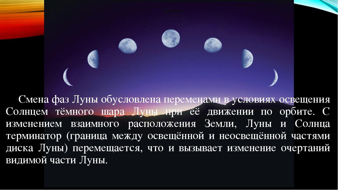 вернуть мужа по фазам луны