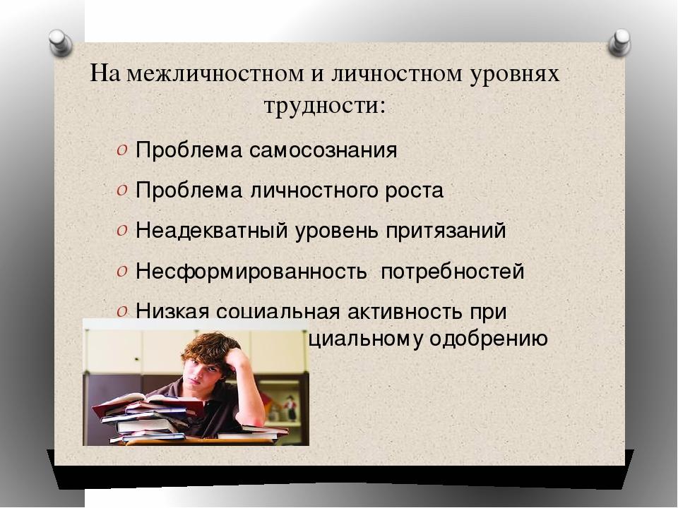На межличностном и личностном уровнях трудности: Проблема самосознания Пробле...