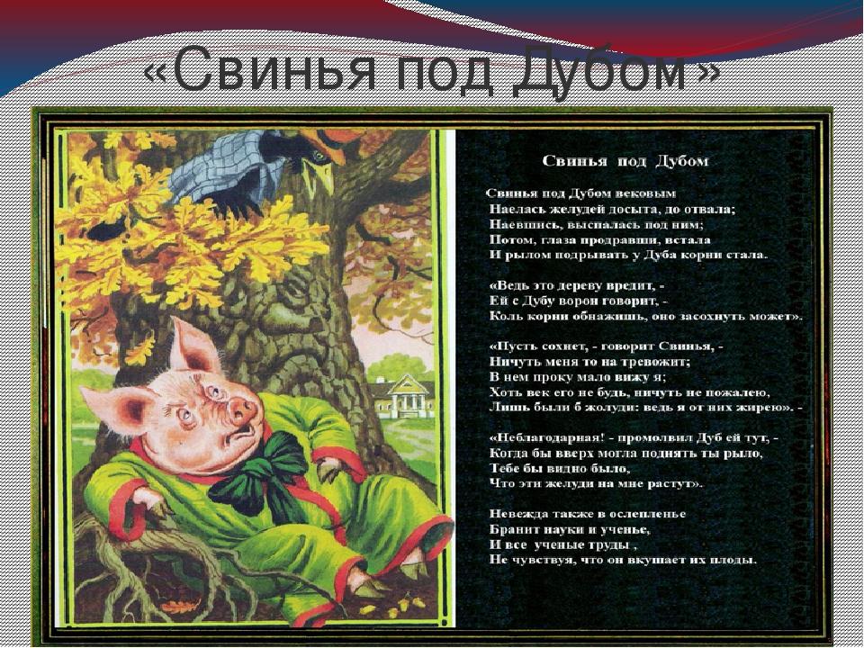 свинья под дуб рассказа гдз характеристика ворон дубом свинья слов