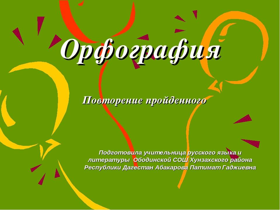 Орфография Повторение пройденного Подготовила учительница русского языка и ли...