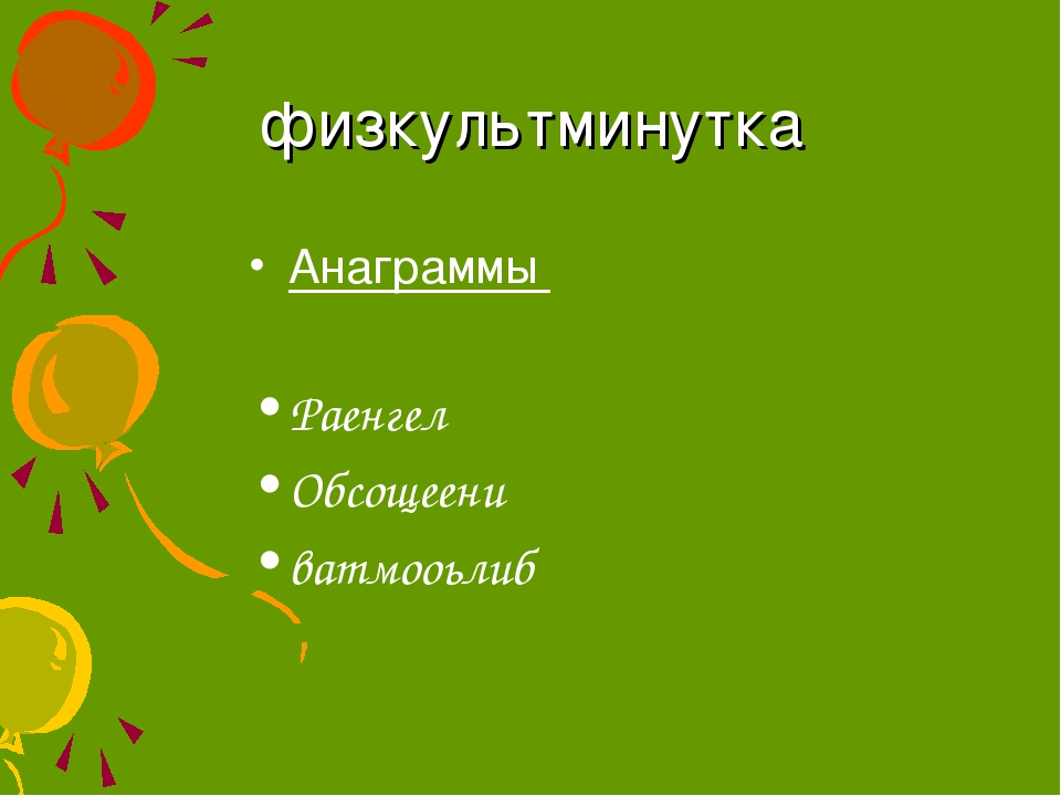 физкультминутка Анаграммы Раенгел Обсощеени ватмооьлиб