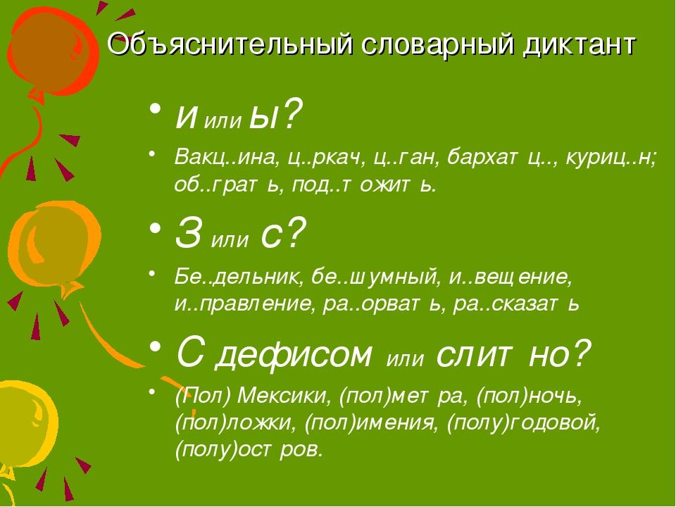 Объяснительный словарный диктант и или ы? Вакц..ина, ц..ркач, ц..ган, бархатц...