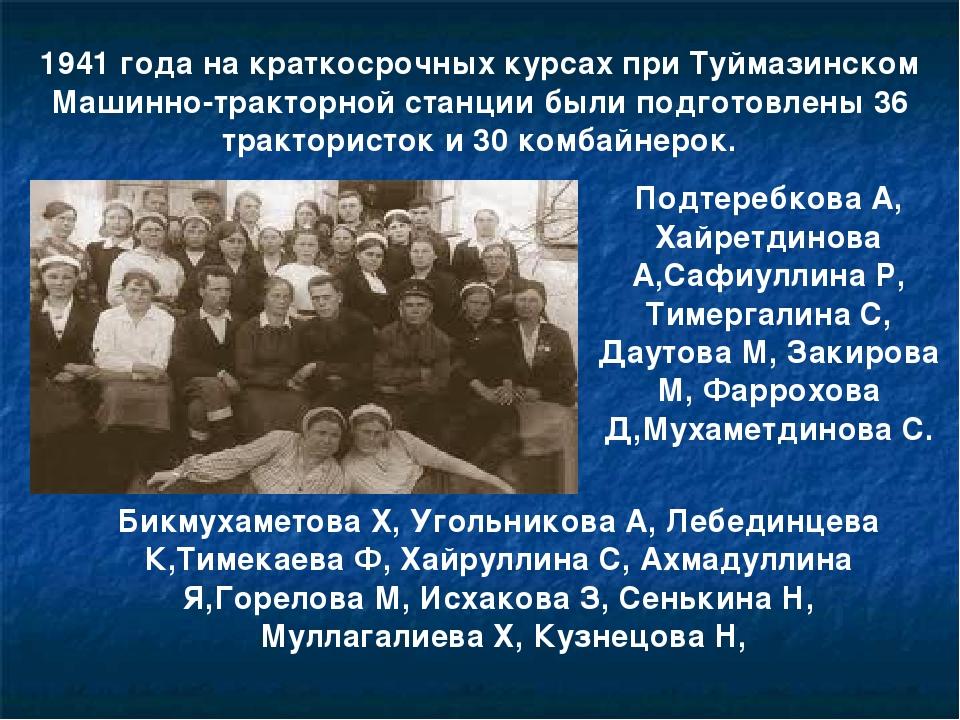 1941 года на краткосрочных курсах при Туймазинском Машинно-тракторной станции...