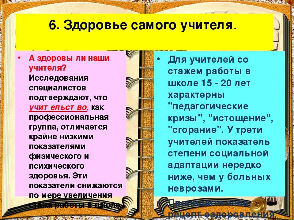 6. Здоровье самого учителя. А здоровы ли наши учителя? Исследования специалис...