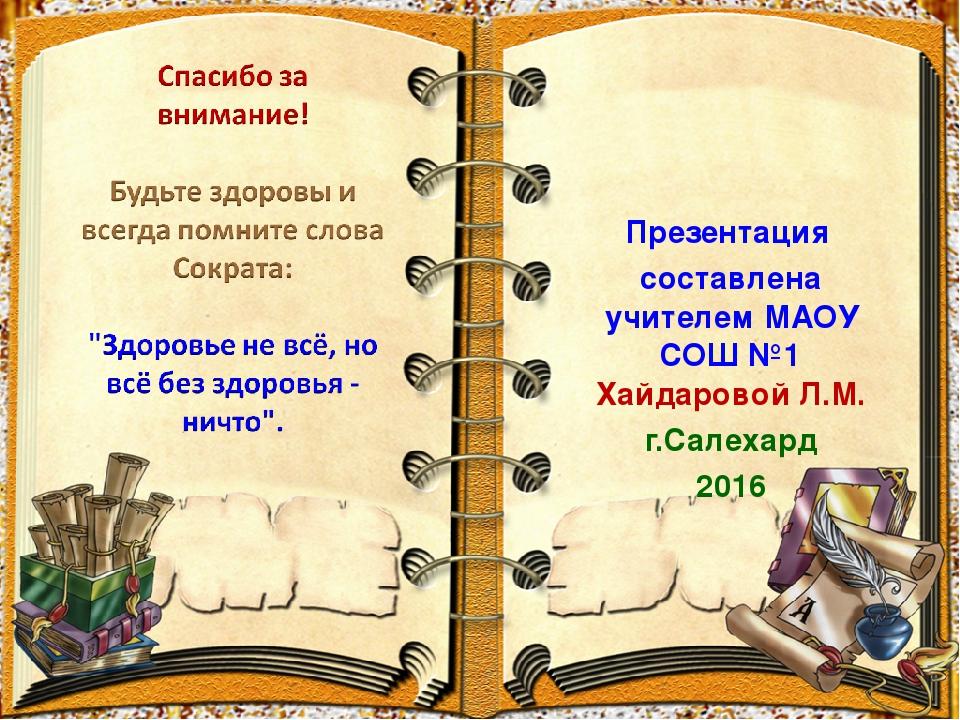 Презентация составлена учителем МАОУ СОШ №1 Хайдаровой Л.М. г.Салехард 2016