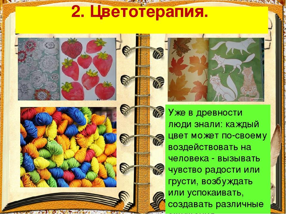 2. Цветотерапия. Уже в древности люди знали: каждый цвет может по-своему возд...