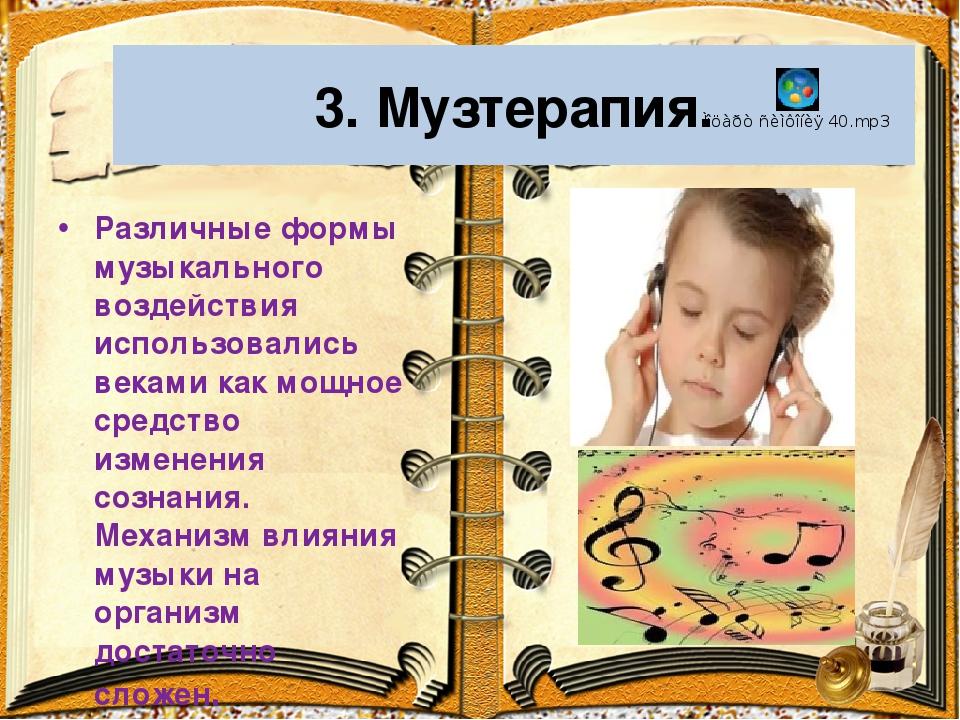 3. Музтерапия. Различные формы музыкального воздействия использовались веками...