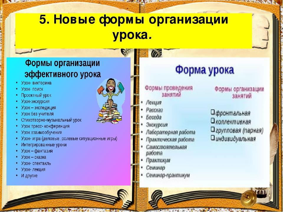 5. Новые формы организации урока.